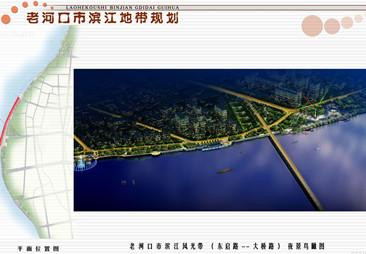 湖北省老河口市滨江地带规划