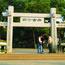 白沙古井公园
